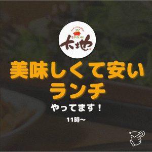 ランチ 赤坂のサムギョプサルが美味しい韓国料理店「やさい村大地赤坂田町通り店」