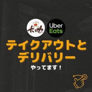 テイクアウトとデリバリー 赤坂のサムギョプサルが美味しい韓国料理店「やさい村大地赤坂田町通り店」