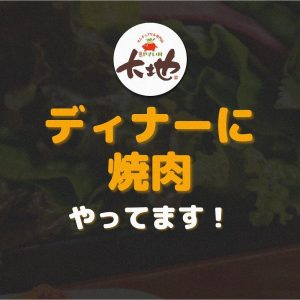 ディナー 赤坂のサムギョプサルが美味しい韓国料理店「やさい村大地赤坂田町通り店」