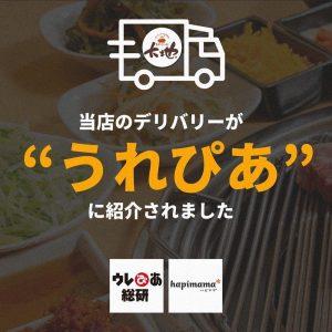 うれぴあ|赤坂のサムギョプサルが美味しい韓国料理店「やさい村大地赤坂田町通り店」