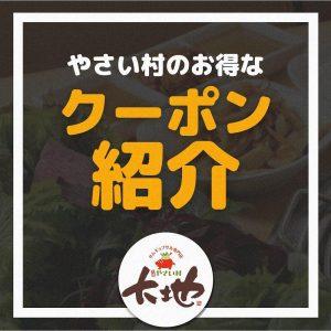 クーポン紹介 赤坂のサムギョプサルが美味しい韓国料理店「やさい村大地赤坂田町通り店」
