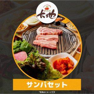 サンパセット 赤坂のサムギョプサルが美味しい韓国料理店「やさい村大地赤坂田町通り店」