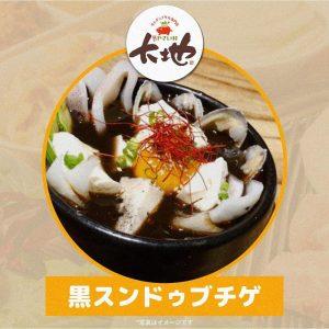 黒スンドゥブチゲ|赤坂のサムギョプサルが美味しい韓国料理店「やさい村大地赤坂田町通り店」