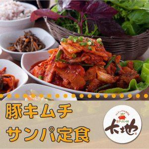 豚キムチサンパ定食 赤坂のサムギョプサルが美味しい韓国料理店「やさい村大地赤坂田町通り店」