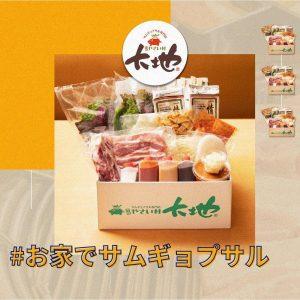 お家でサムギョプサル|赤坂のサムギョプサルが美味しい韓国料理店「やさい村大地赤坂田町通り店」