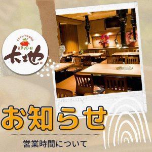 営業時間についてお知らせ 赤坂のサムギョプサルが美味しい韓国料理店「やさい村大地赤坂田町通り店」