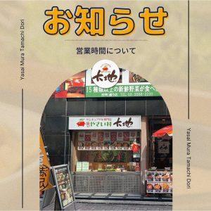 お知らせ|赤坂のサムギョプサルが美味しい韓国料理店「やさい村大地赤坂田町通り店」