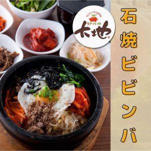 石焼ビビンバ|赤坂のサムギョプサルが美味しい韓国料理店「やさい村大地赤坂田町通り店」