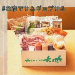 お家でサムギョプサル 赤坂のサムギョプサルが美味しい韓国料理店「やさい村大地赤坂田町通り店」