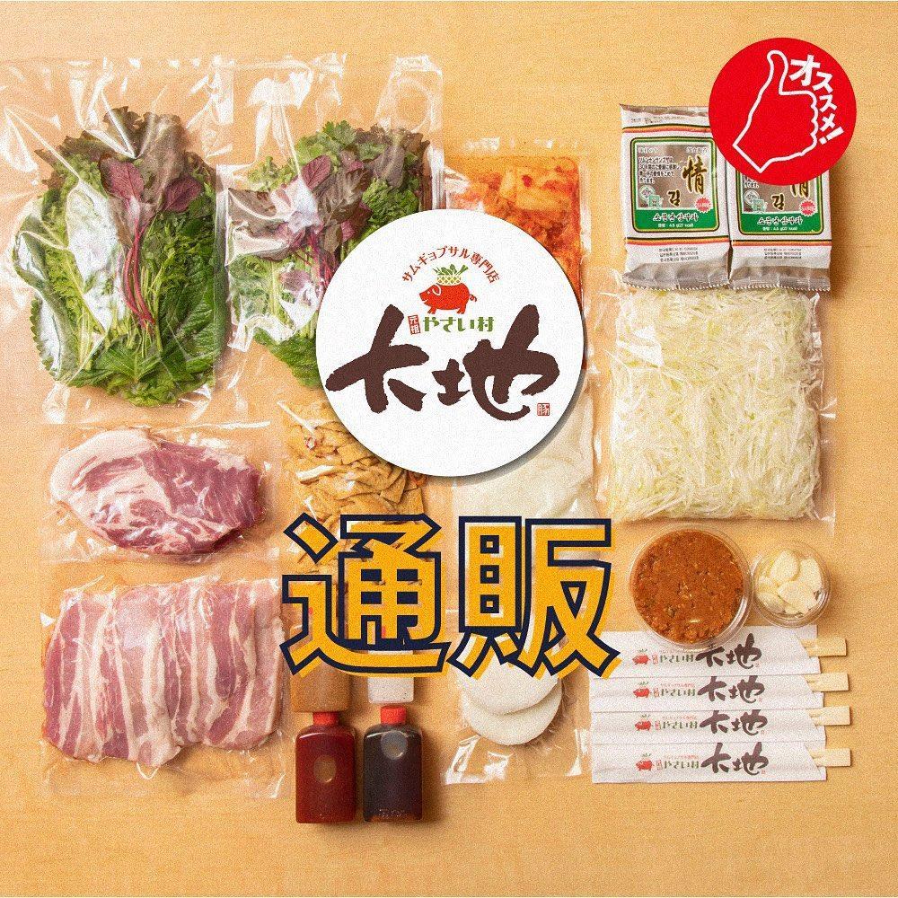 赤坂田町通りにあるサムギョプサルと新鮮野菜が楽しめる「やさい村大地 赤坂田町通り店」の「サムギョプサルの通販」の画像
